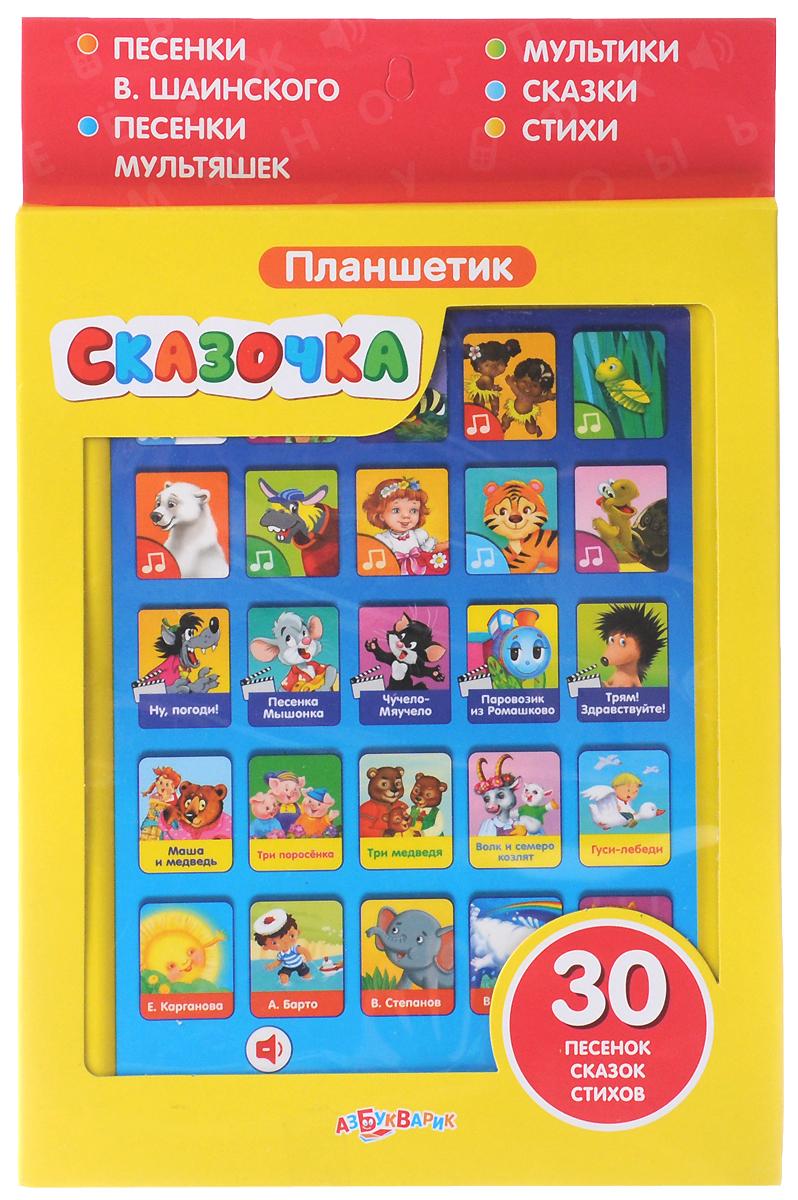 Азбукварик Обучающая игрушка Планшетик Сказочка цвет желтый синий