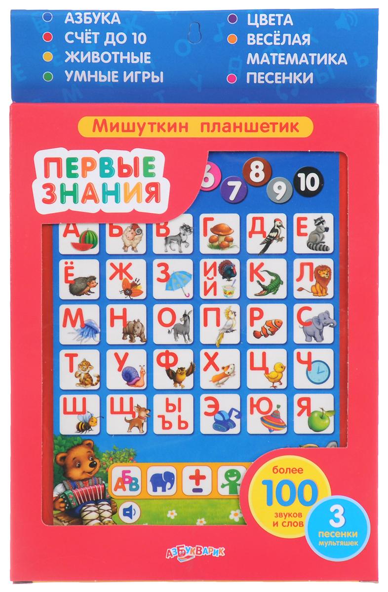 Азбукварик Обучающая игрушка Первые знания Мишуткин планшетик цвет красный белый4006T_красный, золотойОбучающая игрушка Азбукварик Первые знания. Мишуткин планшетик выполнена из яркого пластика и стилизована под планшет. На экране расположены 40 кнопок выбора: 30 кнопок с буквами русского алфавита и рисунками, начинающимися на каждую букву, и 10 кнопок с цифрами от 1 до 10. В нижней части планшета находятся кнопки выбора одного из пяти режимов. В режиме Буквы, цифры и цвета ребенок обучится алфавиту, цифрам и цветам. Режим Слова и звуки познакомит его с животными и позволит услышать слова, голоса и забавные звуки. В режимах Веселая математика и Умные игры малыш сможет играть и решать примеры. Для ответа нужно нажимать на кнопочки с цифрами и буквами. При нажатии на кнопку с нотой малыш прослушает одну из трех песенок из советских мультфильмов. При повторном нажатии на кнопочку песенка перестает звучать. Под панелью выбора режимов находятся кнопки регулировки громкости, а еще ниже - кнопка включения/выключения. Музыкальная игрушка Азбукварик Первые...
