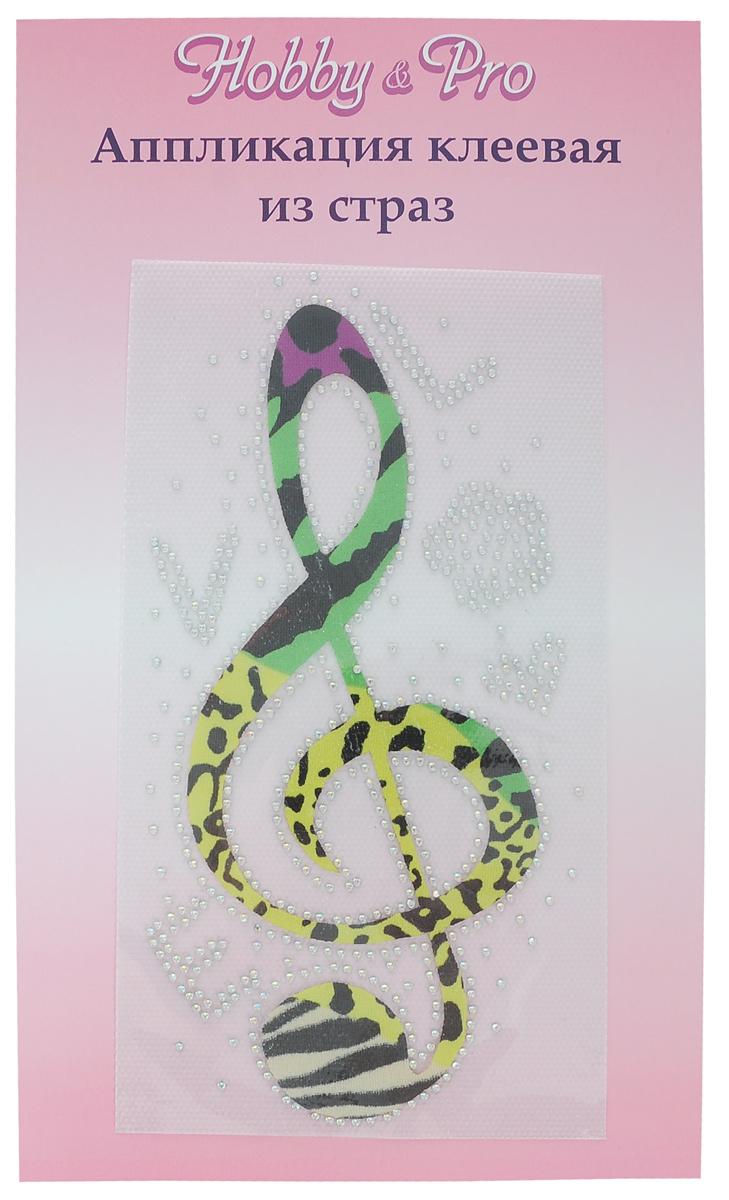 Термоаппликация Hobby&Pro Скрипичный ключ, цвет: желтый, зеленый, 9 х 18 см7713574_5разноцветныйТермоаппликация Hobby & Pro изготовлена из текстиля в виде скрипичного ключа, декорирована сверкающими стразами и ярким разноцветным принтом. Термоаппликация с обратной стороны оснащена клеевым слоем, благодаря которому при помощи утюга вы сможете быстро и легко закрепить изделие на ткани. С такой термоаппликацией любая вещь станет особенной.