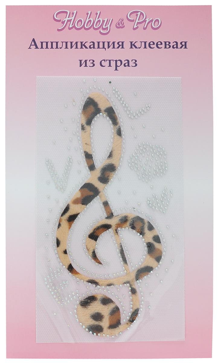 Термоаппликация Hobby&Pro Скрипичный ключ, цвет: леопард, 9 см х 18 см7713574_4леопардТермоаппликация Hobby & Pro изготовлена из текстиля в виде скрипичного ключа, декорирована сверкающими стразами и принтом под леопарда. Термоаппликация с обратной стороны оснащена клеевым слоем, благодаря которому при помощи утюга вы сможете быстро и легко закрепить изделие на ткани. С такой термоаппликацией любая вещь станет особенной.