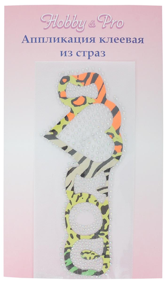 Термоаппликация Hobby & Pro I Love You, цвет: оранжевый, желтый, зеленый, 19 х 8 см7713568_5 разноцветныйКлеевая термоаппликация Hobby & Pro изготовлена из текстиля. Изделие выполнено в виде надписи I Love You, оформлено сверкающими стразами и ярким разноцветным звериным принтом. Термоаппликация с обратной стороны оснащена клеевым слоем, благодаря которому при помощи утюга вы сможете быстро и легко закрепить изделие на ткани. С такой термоаппликацией любая вещь станет особенной.