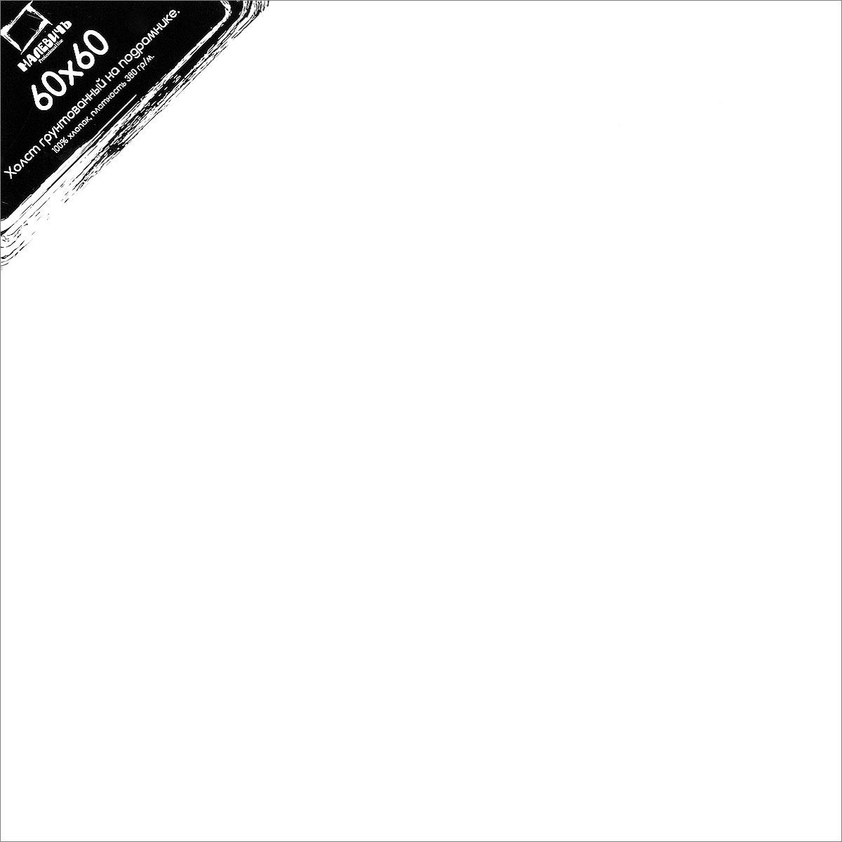 Малевичъ Холст на подрамнике 60 см x 60 см 380 г/м2