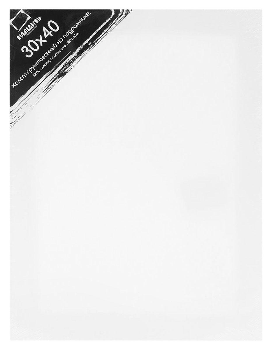 Малевичъ Холст на подрамнике 30 см x 40 см 380 г/м2