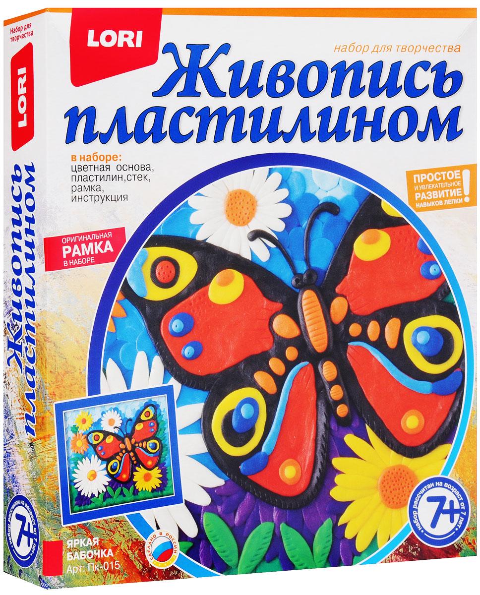 Lori Живопись пластилином Бабочка