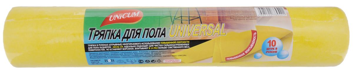 Тряпка для пола Unicum Universal, 10 шт760421Отрывные тряпки Unicum Universal многоразового использования повышенной плотности. Предназначены для мытья пола. Идеально подходят для чистки сильнозагрязненных поверхностей. Тряпки не оставляют ворсинок. Впитывают в 14 раз больше собственного веса. Плотность: 120 г/м2. Размер листа: 48 см х 46 см. Количество в рулоне: 10.