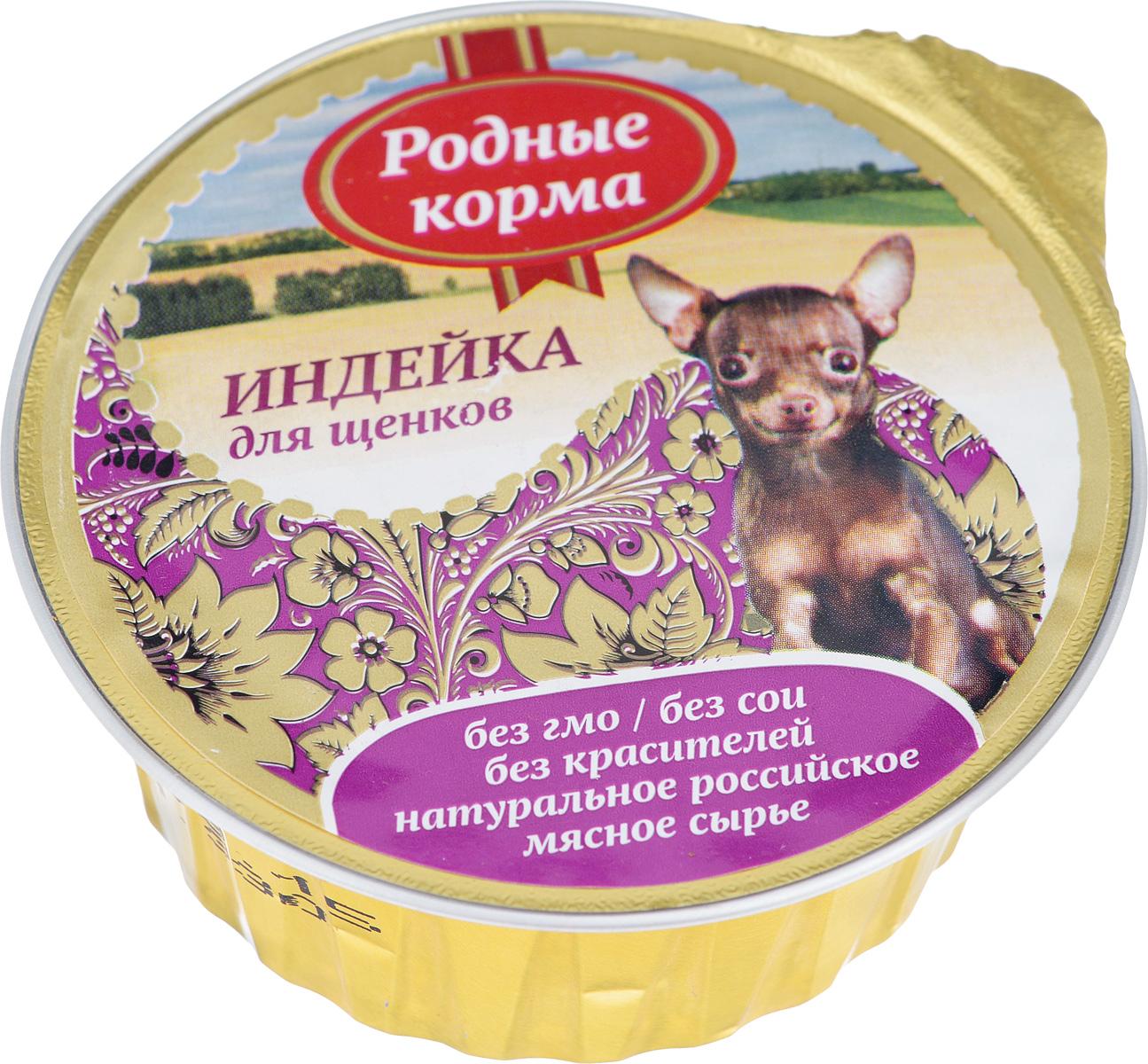 Консервы для собак Родные корма Индейка для щенков, 125 г60236В рацион домашнего любимца нужно обязательно включать консервированный корм, ведь его главные достоинства - высокая калорийность и питательная ценность. Консервы лучше усваиваются, чем сухие корма. Также важно, что животные, имеющие в рационе консервированный корм, получают больше влаги. Полнорационный консервированный корм Родные корма Индейка для щенков идеально подойдет вашему любимцу. Консервы приготовлены из натурального российского мяса. Не содержат сои, консервантов, красителей, ароматизаторов и генномодифицированных продуктов. Состав: мясо индейки, мясо птицы, мясопродукты, натуральная желирующая добавка, злаки (не более 2%), растительное масло, соль, вода. Пищевая ценность в 100 г: 8% протеин, 6% жир, 0,2% клетчатка, 2% зола, 4% углеводы, влага - до 80%. Энергетическая ценность: 102 кКал. Вес: 125 г. Товар сертифицирован.