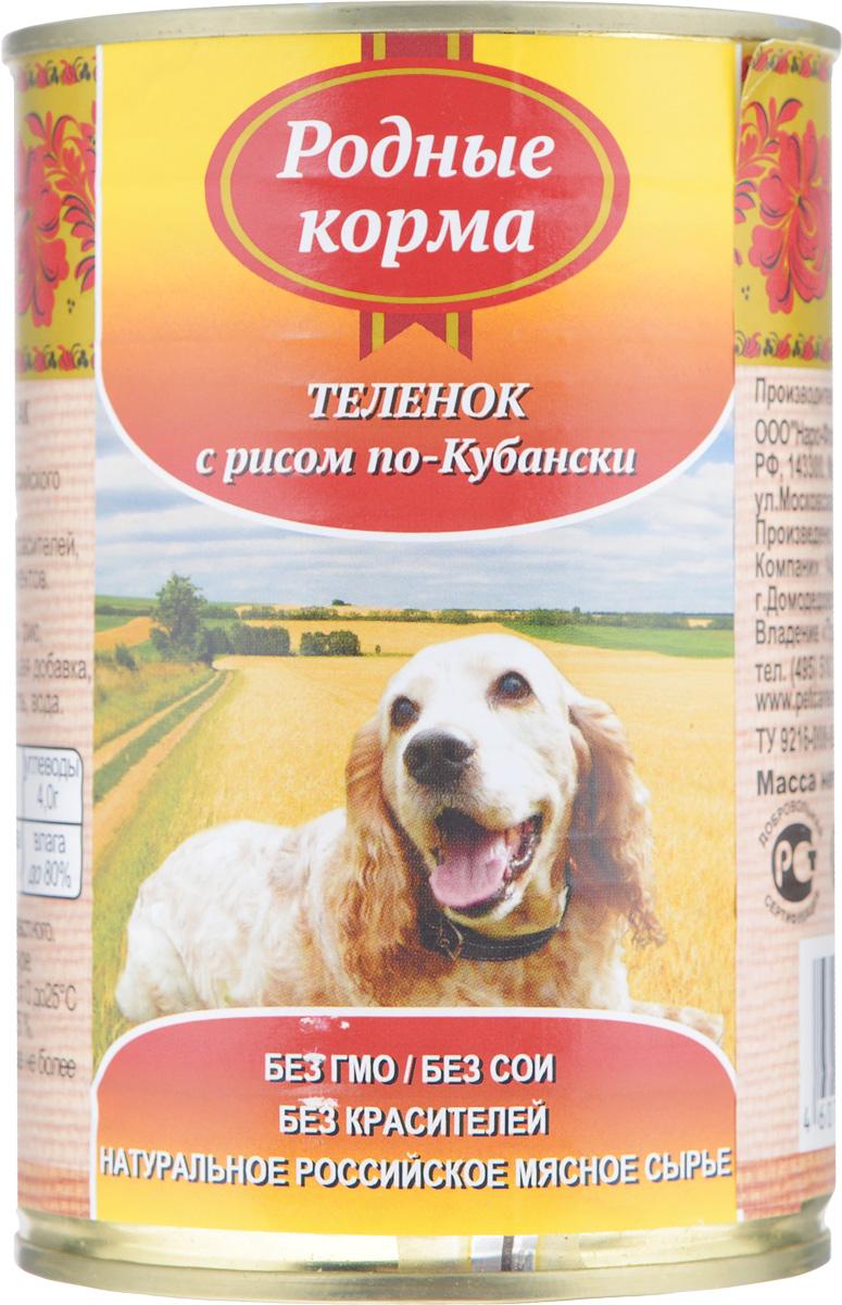 Консервы для собак Родные корма Теленок с рисом по-кубански, 410 г60176В рацион домашнего любимца нужно обязательно включать консервированный корм, ведь его главные достоинства - высокая калорийность и питательная ценность. Консервы лучше усваиваются, чем сухие корма. Также важно, что животные, имеющие в рационе консервированный корм, получают больше влаги. Полнорационный консервированный корм Родные корма Теленок с рисом по-кубански идеально подойдет вашему любимцу. Консервы приготовлены из натурального российского мяса. Не содержат сои, красителей, ароматизаторов и генномодифицированных продуктов. Состав: говядина, субпродукты, рис, натуральная желирующая добавка, злаки (не более 2%), соль, вода. Пищевая ценность в 100 г: протеин 8 г, жир 7 г, клетчатка 1 г, зола 2 г, углеводы 4 г, влага - до 80%. Энергетическая ценность: 111 кКал. Вес: 410 г. Товар сертифицирован.