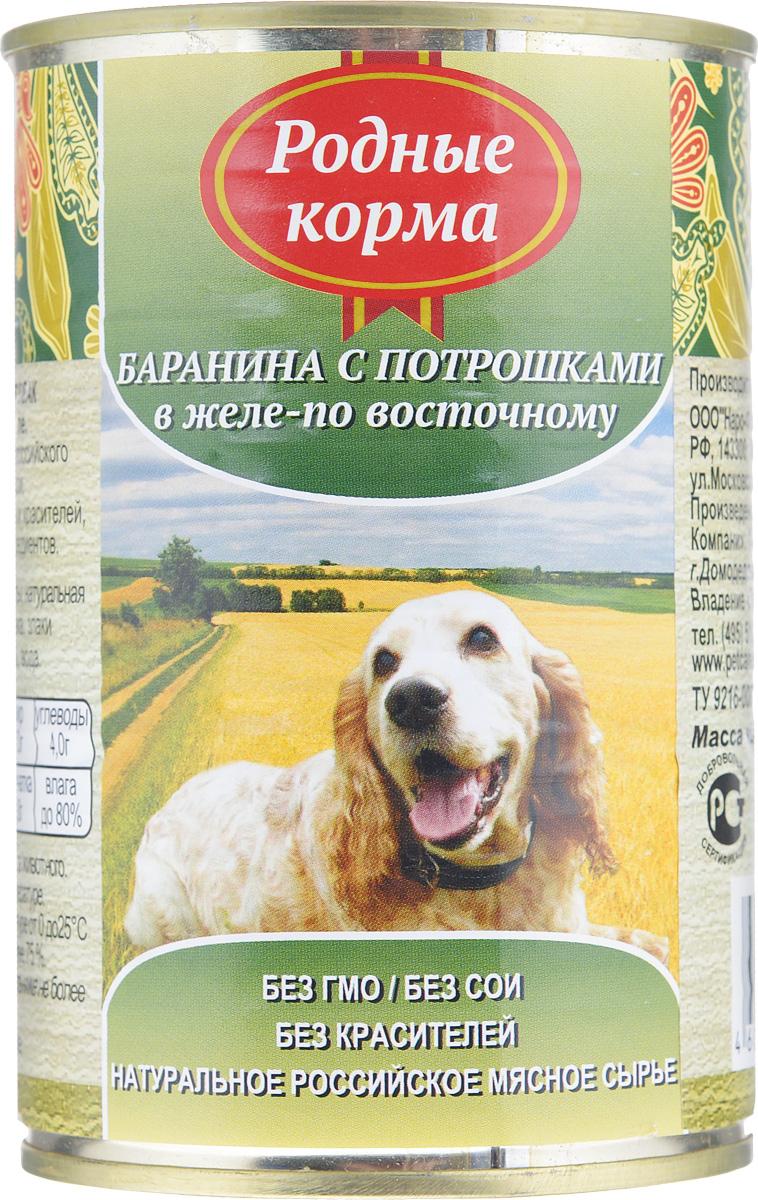 Консервы для собак Родные корма Баранина с потрошками в желе по-восточному, 410 г59894_дизайн2В рацион домашнего любимца нужно обязательно включать консервированный корм, ведь его главные достоинства - высокая калорийность и питательная ценность. Консервы лучше усваиваются, чем сухие корма. Также важно, что животные, имеющие в рационе консервированный корм, получают больше влаги. Полнорационный консервированный корм Родные корма Баранина с потрошками в желе по-восточному идеально подойдет вашему любимцу. Консервы приготовлены из натурального российского мяса. Не содержат сои, красителей, ароматизаторов и генномодифицированных продуктов. Состав: баранина, субпродукты, натуральная желирующая добавка, злаки (не более 2%), соль, вода. Пищевая ценность в 100 г: протеин 8 г, жир 7 г, клетчатка 1 г, зола 2 г, углеводы 4 г, влага - до 80%. Энергетическая ценность: 111 кКал. Вес: 410 г. Товар сертифицирован.
