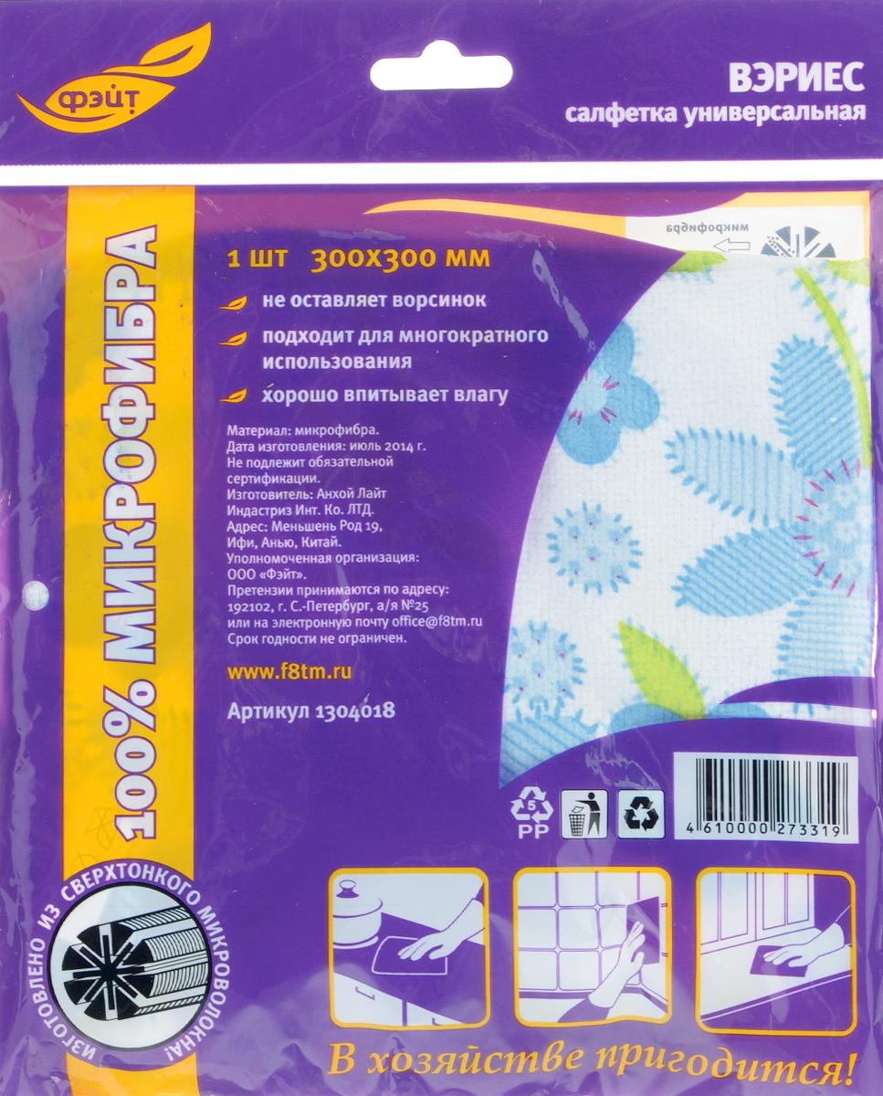Салфетка универсальная Фэйт Вэриес 22, цвет: белый, голубой, 30 х 30 см68726_белый, голубойСалфетка универсальная Фэйт Вэриес 22 обладает идеальными для ежедневной уборки свойствами. Выполнена из 100% микрофибры. Хороша как для влажной, так и для сухой уборки. Не оставляет ворсинок и разводов, прекрасно впитывает воду, хорошо стирается и сохраняет свои свойства после многократного использования.