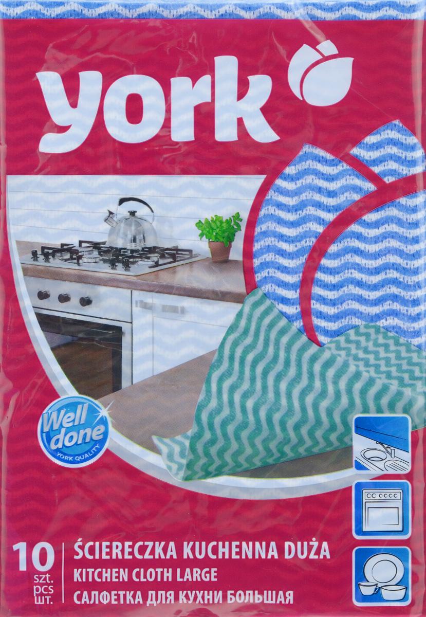 Салфетка для кухни York Макарена, цвет: синий, 35 см х 50 см, 10 шт2102_синийУниверсальная салфетка для кухни York Макарена предназначена для мытья, протирания и полировки. Салфетка, выполненная из вискозы с добавлением полиэстера и акрилового полимера Binder, отличается высокой прочностью. Салфетка хорошо поглощает влагу. Идеальна для ухода за столешницами и раковиной, а также для мытья посуды. Может использоваться в сухом и влажном виде. В комплекте 10 салфеток. Размер салфетки: 35 см х 50 см.