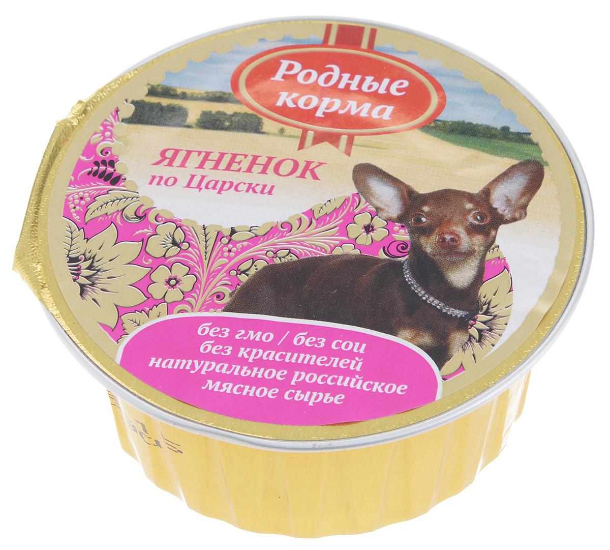 Консервы для собак Родные корма Ягненок по-царски, 125 г60240В рацион домашнего любимца нужно обязательно включать консервированный корм, ведь его главные достоинства - высокая калорийность и питательная ценность. Консервы лучше усваиваются, чем сухие корма. Также важно, что животные, имеющие в рационе консервированный корм, получают больше влаги. Полнорационный консервированный корм Родные корма Ягненок по-царски идеально подойдет вашему любимцу. Консервы приготовлены из натурального российского мяса. Не содержат сои, консервантов, красителей, ароматизаторов и генномодифицированных продуктов. Состав: баранина, мясопродукты, натуральная желирующая добавка, злаки (не более 2%), растительное масло, соль, вода. Пищевая ценность в 100 г: 8% протеин, 6% жир, 0,2% клетчатка, 2% зола, 4% углеводы, влага - до 80%. Энергетическая ценность: 102 кКал. Вес: 125 г. Товар сертифицирован.