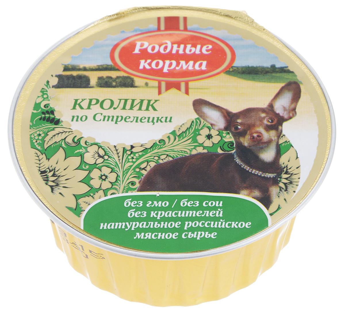 Консервы для собак Родные корма Кролик по-стрелецки, 125 г60238В рацион домашнего любимца нужно обязательно включать консервированный корм, ведь его главные достоинства - высокая калорийность и питательная ценность. Консервы лучше усваиваются, чем сухие корма. Также важно, что животные, имеющие в рационе консервированный корм, получают больше влаги. Полнорационный консервированный корм Родные корма Кролик по-стрелецки идеально подойдет вашему любимцу. Консервы приготовлены из натурального российского мяса. Не содержат сои, консервантов, красителей, ароматизаторов и генномодифицированных продуктов. Состав: мясо кролика, мясопродукты, натуральная желирующая добавка, злаки (не более 2%), растительное масло, соль, вода. Пищевая ценность в 100 г: 8% протеин, 6% жир, 0,2% клетчатка, 2% зола, 4% углеводы, влага - до 80%. Энергетическая ценность: 102 кКал. Вес: 125 г. Товар сертифицирован.