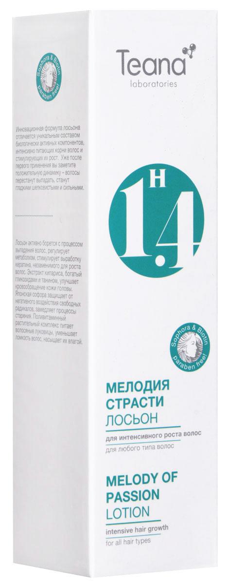 Teana Лосьон для интенсивного роста волос Мелодия страсти. Н1.4, несмываемый, с софорой и биотином, 125 млН1.4Несмываемый лосьон для интенсивного роста волос от Teana Мелодия страсти. Н1.4 активно борется с процессом выпадения волос, регулирует метаболизм, стимулирует выработку кератина, незаменимого для роста волос. Экстракт кипариса, богатый гликозидами и танином, улучшает кровообращение кожи головы. Японская софора защищает от негативного воздействия свободных радикалов, замедляет процессы старения. Поливитаминный растительный комплекс питает волосяные луковицы, уменьшает ломкость волос и насыщает из влагой. Уже после первого применения вы заметите положительную динамику - волосы перестанут выпадать, станут гладкими, шелковистыми и сильными. Подходит для любого типа волос. Товар сертифицирован.
