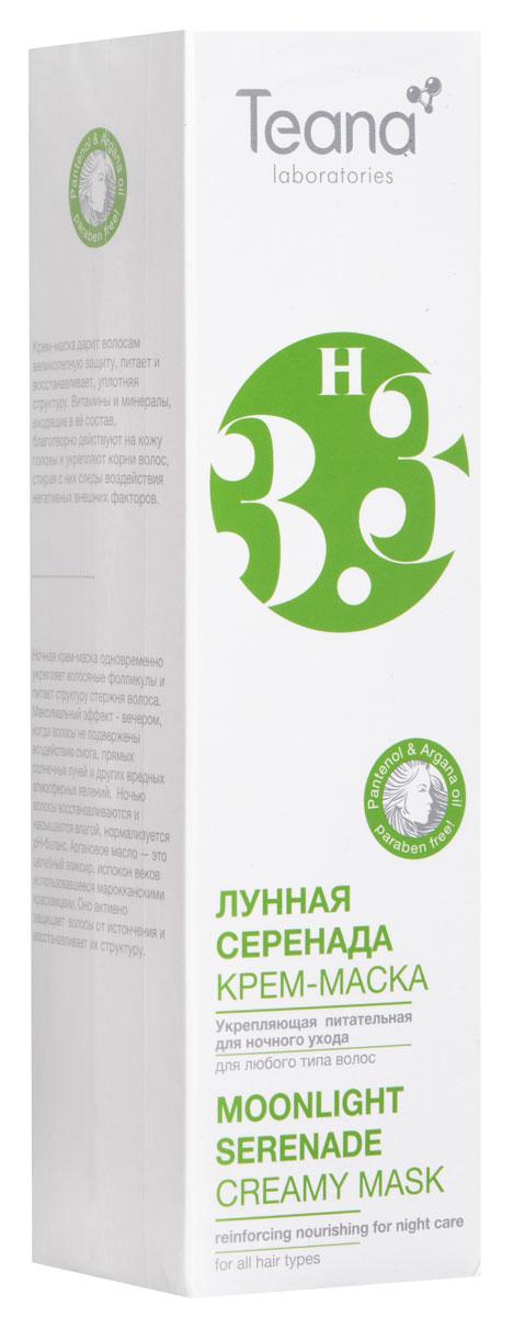 Teana Укрепляющая питательная крем-маска для ночного ухода с Аргановым маслом, Пантенолом и Морскими водорослями (для любого типа волос) Лунная серенада. Н3.3, 250 млН3.3Н3.3 Лунная серенада Укрепляющая питательная крем-маска для ночного ухода с Аргановым маслом, Пантенолом и Морскими водорослями (для любого типа волос), 250 мл