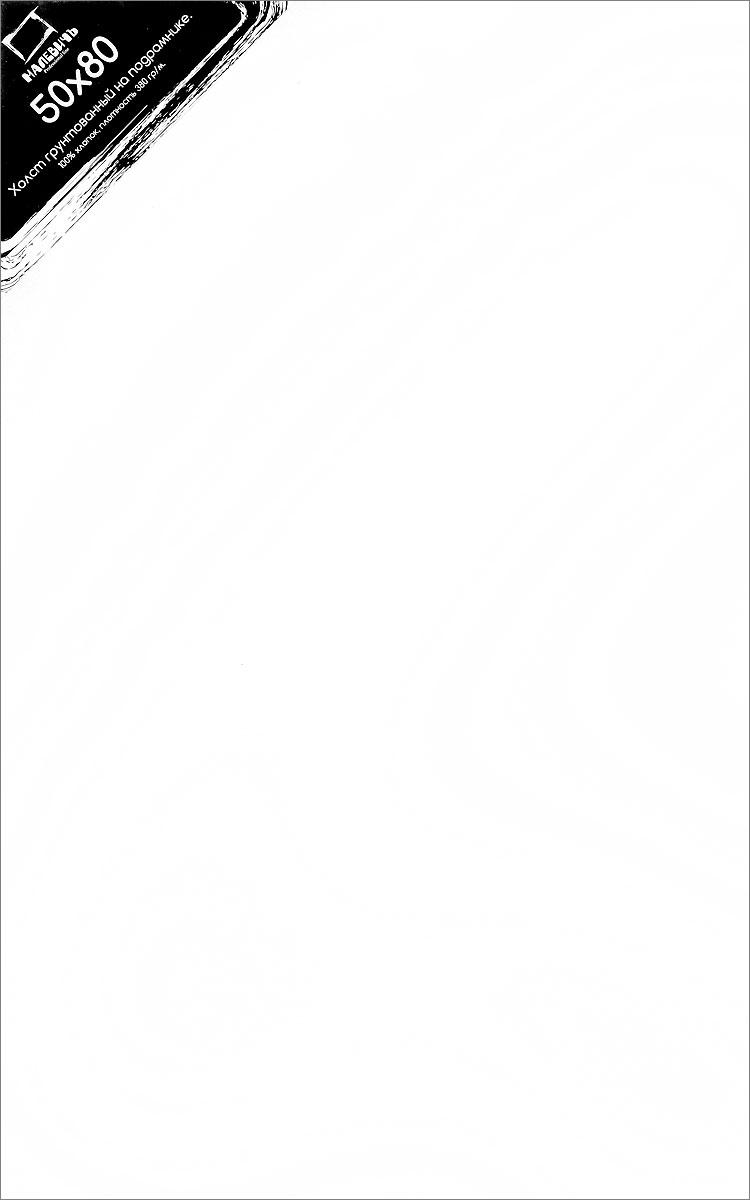 Малевичъ Холст на подрамнике 50 x 80 см 380 г/м2
