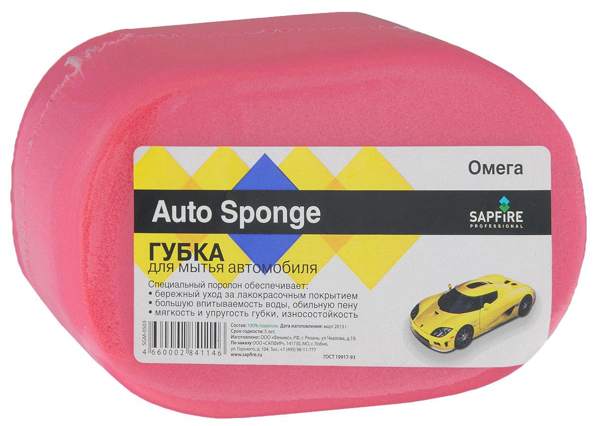 Губка для мытья автомобиля Sapfire Омега, цвет: розовый0503-SGM_розовыйГубка Sapfire Омега изготовлена из специального поролона, который обеспечивает бережный уход за лакокрасочным покрытием автомобиля. Губка обладает высокими абсорбирующими свойствами. При использовании с моющими средствами создает обильную пену. Губка мягкая, упругая, износостойкая, способна сохранять свою форму даже после многократного использования.