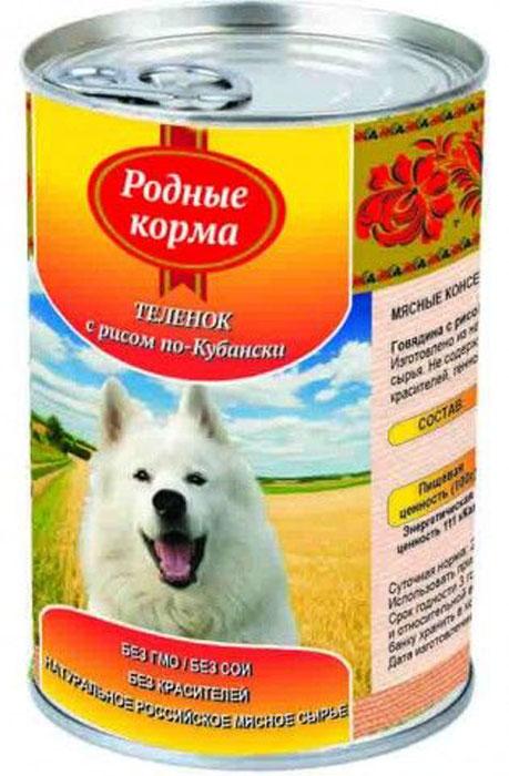 Консервы для собак Родные корма Теленок с рисом по-Кубански, 970 г60181В рацион домашнего любимца нужно обязательно включать консервированный корм, ведь его главные достоинства - высокая калорийность и питательная ценность. Консервы лучше усваиваются, чем сухие корма. Также важно, что животные, имеющие в рационе консервированный корм, получают больше влаги. Полнорационный консервированный корм Родные корма Теленок с рисом по-Кубански идеально подойдет вашему любимцу. Консервы приготовлены из натурального российского мяса. Не содержат сои, искусственных красителей, ароматизаторов и генномодифицированных ингредиентов. Состав: говядина, субпродукты, рис, натуральная желирующая добавка, злаки (не более 2%), соль, вода. Пищевая ценность в 100 г: протеин 8 г, жир 7 г, клетчатка 1 г, зола 2 г, углеводы 4 г, влага - до 80%. Энергетическая ценность: 111 кКал. Вес: 970 г. Товар сертифицирован.