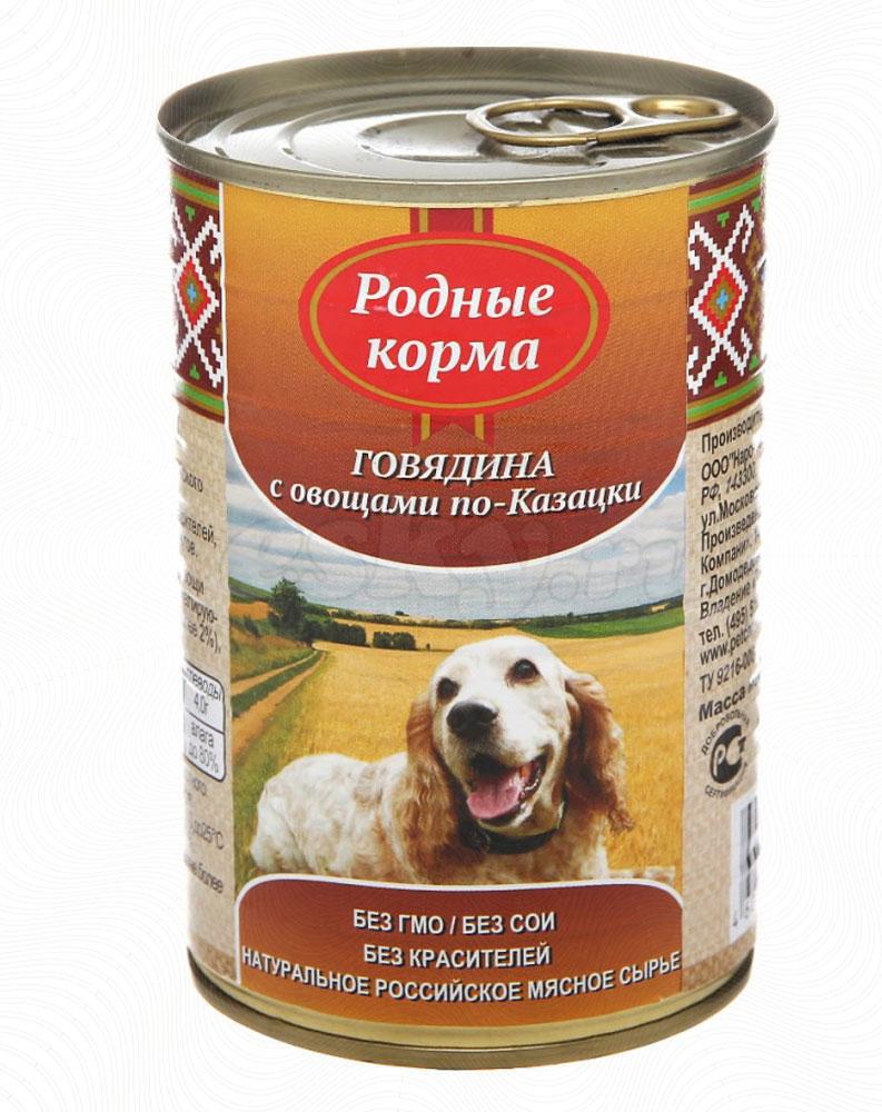 Консервы для собак Родные корма Говядина с овощами по-Казацки, 410 г60175Консервы для собак Родные корма Говядина с овощами по-Казацки - полнорационный консервированный корм для ваших питомцев. Продукт изготовлен из натурального российского мясного сырья, не содержит сои, ароматизаторов и искусственных красителей. Входящая в состав клетчатка обеспечит вашему любимцу хорошее пищеварение и профилактику болезней. Консервная банка легко открывается с помощью удобного ключа. Аппетитные кусочки мяса в герметичной упаковке сохраняют всю пользу и насыщенный вкус натуральных продуктов. Даже самая привередливая собака, непременно, оценит этот корм. Состав: говядина, субпродукты, овощи (морковь), натуральная желирующая добавка, злаки (не более 2%), соль, вода. Пищевая ценность на 100 г: протеин - 8,0 г, жир - 7,0 г, углеводы - 4,0 г, зола - 2,0 г, клетчатка - 1,0 г, влага до 80%. Энергетическая ценность на 100 г: 111 кКал. Товар сертифицирован.
