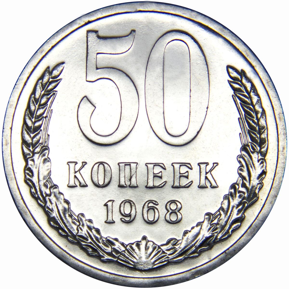 Монета номиналом 50 копеек. Медно-никелевый сплав. Сохранность UNC. СССР, 1968 год739Диаметр монеты: 24 мм Вес: 4,4 г. Материал: медь-никель Гурт: надпись