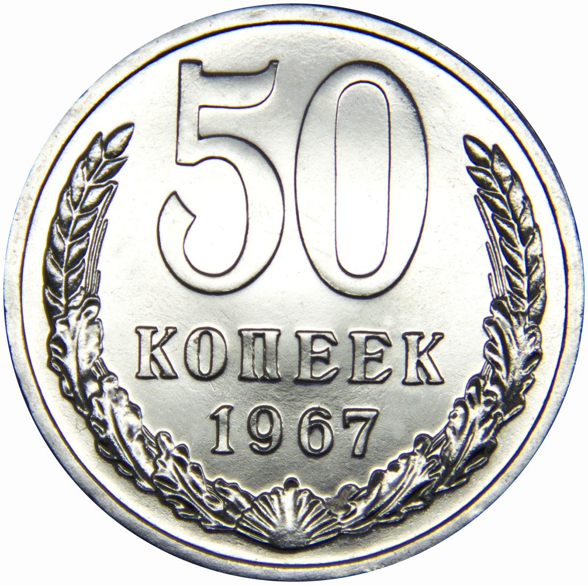 Монета номиналом 50 копеек. Медно-никелевый сплав. Сохранность UNC. СССР, 1967 год739Диаметр монеты: 24 мм Вес: 4,4 г. Материал: медь-никель Гурт: надпись
