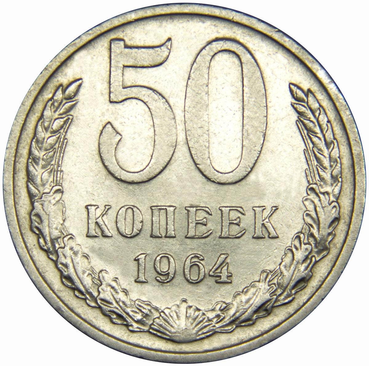 Монета номиналом 50 копеек. Медно-никелевый сплав. Сохранность VF. СССР, 1964 год739Диаметр монеты: 24 мм Вес: 4,4 г. Материал: медь-никель Гурт: надпись