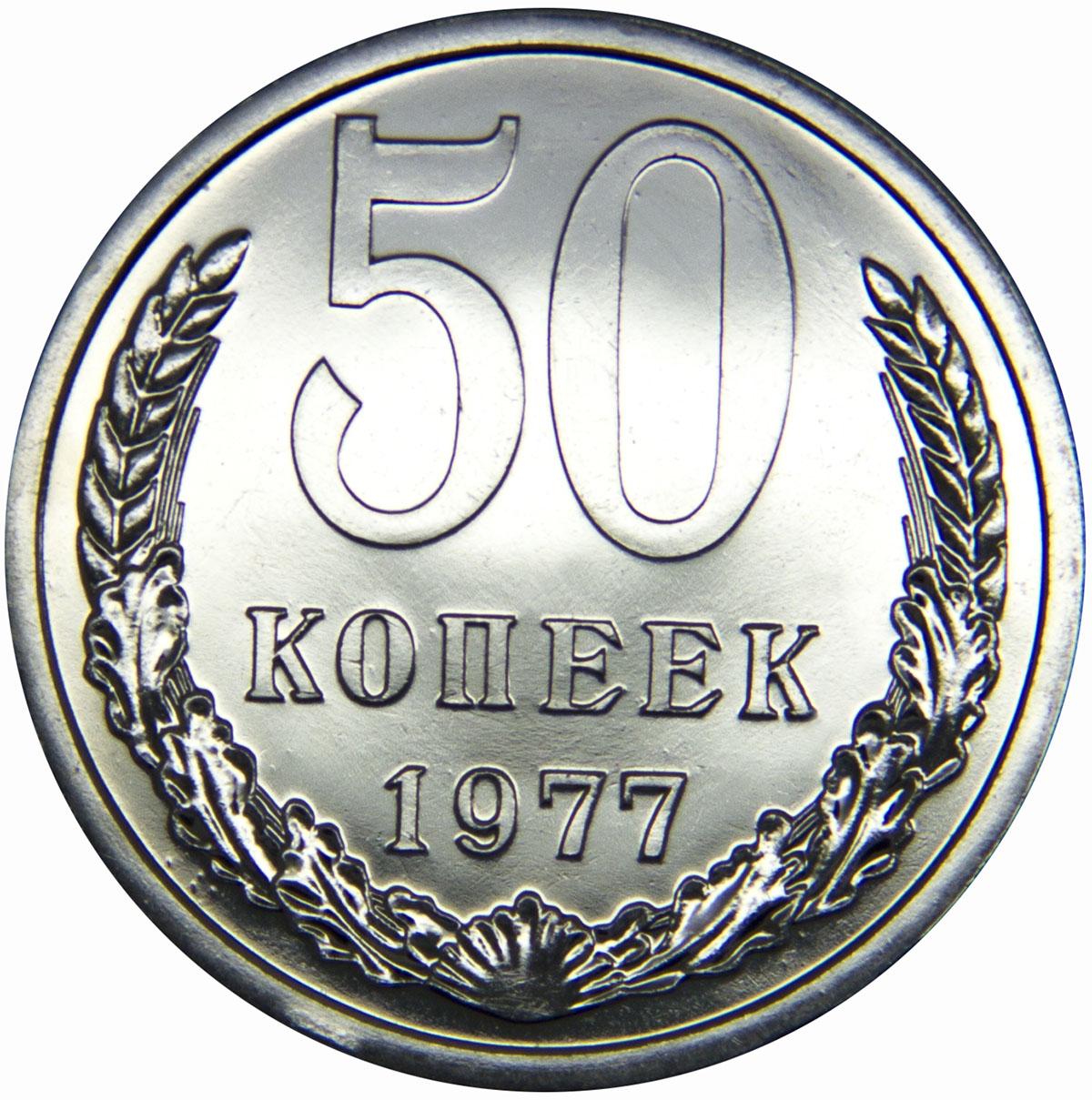 Монета номиналом 50 копеек. Медно-никелевый сплав. Сохранность UNC. СССР, 1977 год739Диаметр монеты: 24 мм Вес: 4,4 г. Материал: медь-никель Гурт: надпись