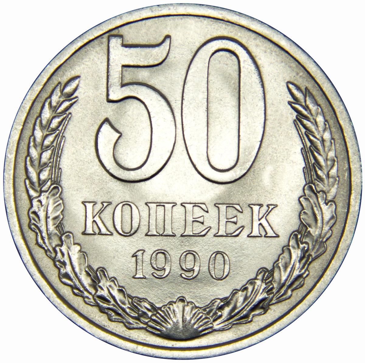 Монета номиналом 50 копеек. Медно-никелевый сплав. Сохранность XF. СССР, 1990 годОС27728Диаметр монеты: 24 мм Вес: 4,4 г. Материал: медь-никель Гурт: надпись