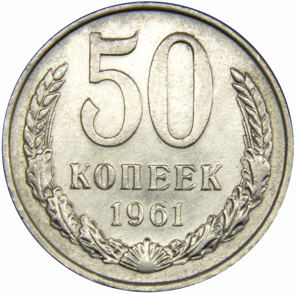 Монета номиналом 50 копеек. Медно-никелевый сплав. Сохранность XF. СССР, 1961 год739Диаметр монеты: 24 мм Вес: 4,4 г. Материал: медь-никель Гурт: гладкий