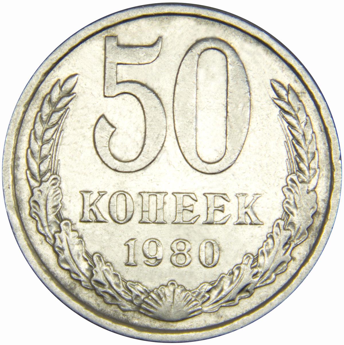 Монета номиналом 50 копеек. Медно-никелевый сплав. Сохранность VF. СССР, 1980 годОС27728Диаметр монеты: 24 мм Вес: 4,4 г. Материал: медь-никель Гурт: надпись