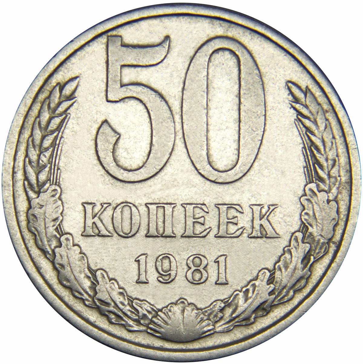 Монета номиналом 50 копеек. Медно-никелевый сплав. Сохранность VF. СССР, 1981 год739Диаметр монеты: 24 мм Вес: 4,4 г. Материал: медь-никель Гурт: надпись