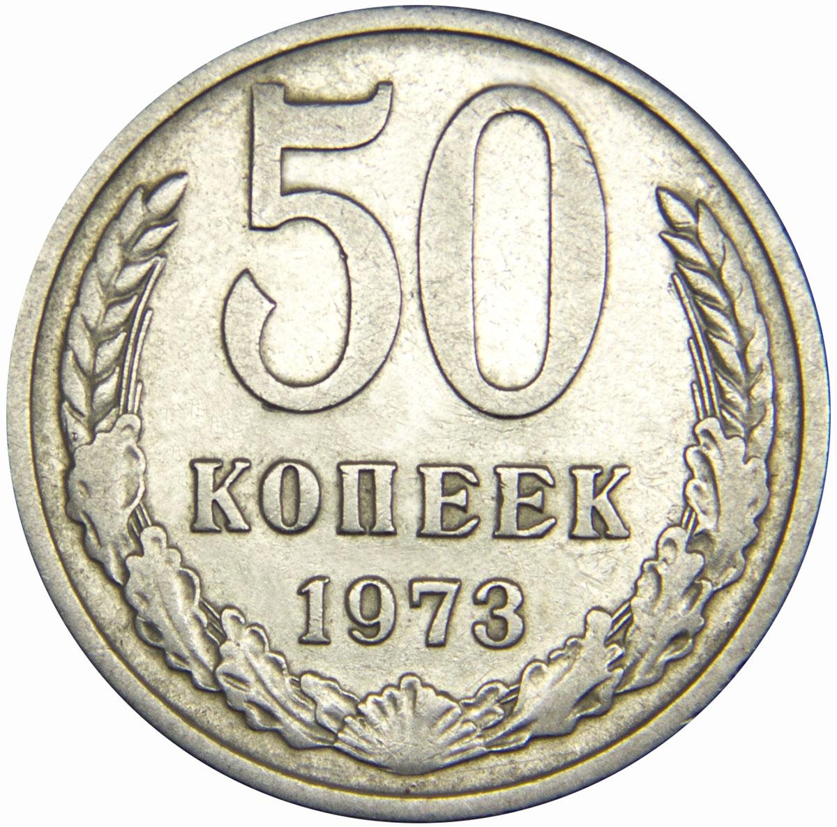 Монета номиналом 50 копеек. Медно-никелевый сплав. Сохранность VF. СССР, 1973 год739Диаметр монеты: 24 мм Вес: 4,4 г. Материал: медь-никель Гурт: надпись