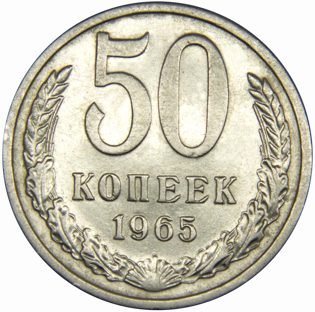 Монета номиналом 50 копеек. Медно-никелевый сплав. Сохранность VF. СССР, 1965 год739Диаметр монеты: 24 мм Вес: 4,4 г. Материал: медь-никель Гурт: надпись