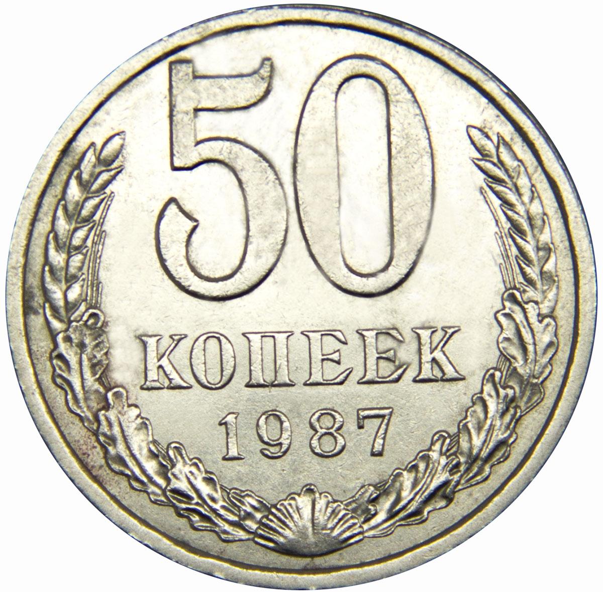 Монета номиналом 50 копеек. Медно-никелевый сплав. Сохранность VF. СССР, 1987 год739Диаметр монеты: 24 мм Вес: 4,4 г. Материал: медь-никель Гурт: надпись