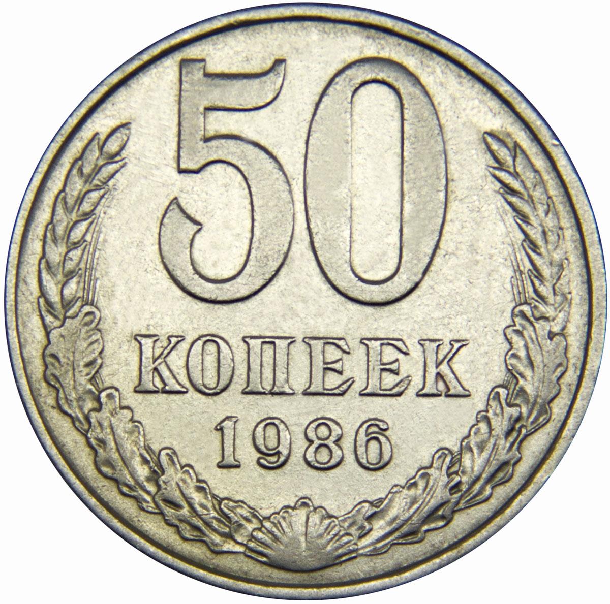 Монета номиналом 50 копеек. Медно-никелевый сплав. Сохранность VF. СССР, 1986 год739Диаметр монеты: 24 мм Вес: 4,4 г. Материал: медь-никель Гурт: надпись