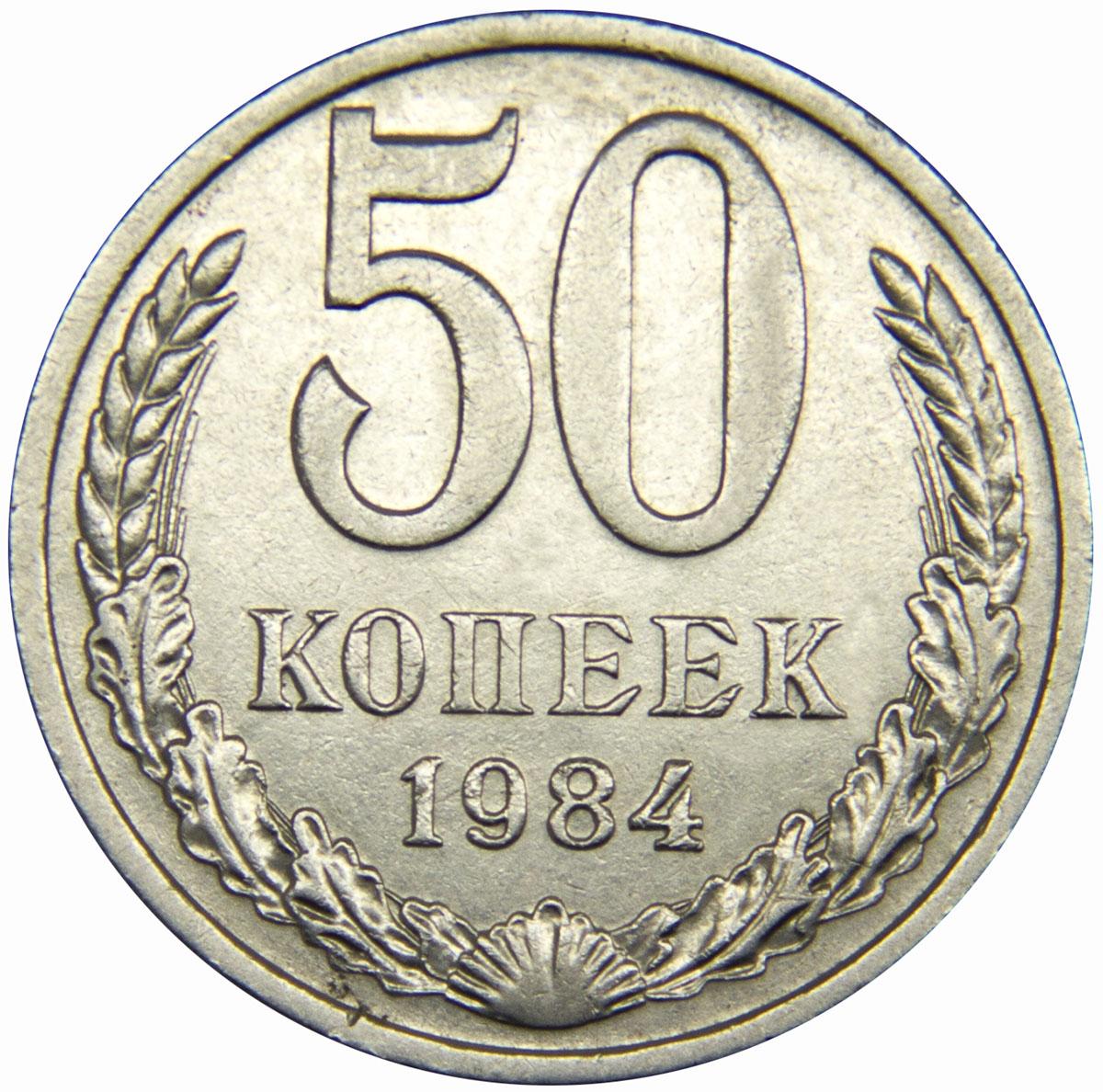 Монета номиналом 50 копеек. Медно-никелевый сплав. Сохранность VF. СССР, 1984 год739Диаметр монеты: 24 мм Вес: 4,4 г. Материал: медь-никель Гурт: надпись