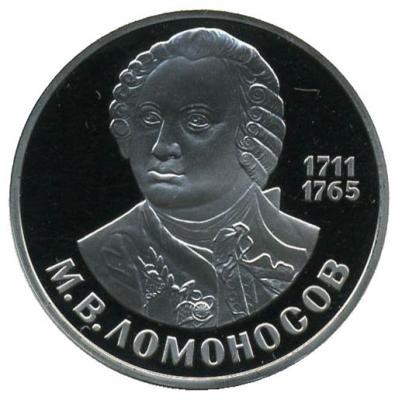Монета номиналом 1 рубль 275 лет со дня рождения М.В.Ломоносова. Proof в капсуле. Медно-никелевый сплав. СССР, 1986 год (новодел)739Диаметр монеты: 31 мм Вес: 12,8 г. Толщина: 2,3 мм Материал: медь-никель Тираж: 55000 шт.