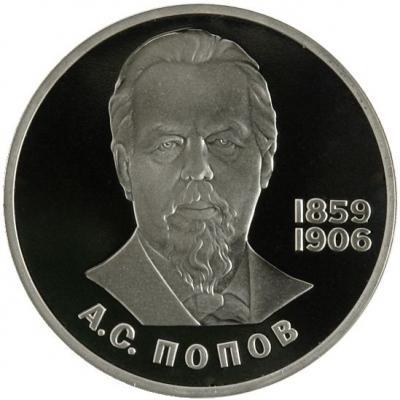 Монета номиналом 1 рубль 125 лет со дня рождения А. С. Попова. Proof в капсуле. СССР, 1984 год (новодел)739Диаметр монеты: 31 мм Вес: 12,8 г. Толщина: 2,3 мм Материал: медь-никель Тираж: 55000 шт.