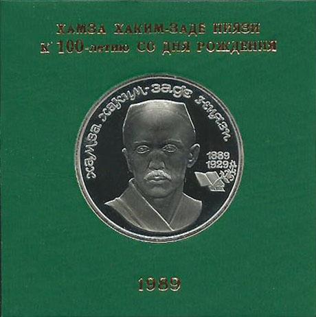 Монета номиналом 1 рубль Хамса Хаким-заде Ниязи. Proof в экспортной упаковке. Медно-никелевый сплав. СССР, 1989 год739Диаметр монеты: 31 мм Вес: 12,8 г. Толщина: 2,3 мм Материал: медь-никель Тираж: 200000 шт.