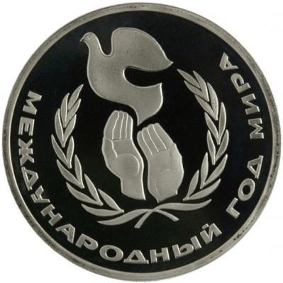 Монета номиналом 1 рубль Международный год мира. Proof в капсуле. Медно-никелевый сплав. СССР, 1986 год (новодел)739Диаметр монеты: 31 мм Вес: 12,8 г. Толщина: 2,3 мм Материал: медь-никель Тираж: 55000 шт.