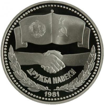 Монета номиналом 1 рубль Дружба навеки. 1981. Proof в капсуле. Медно-никелевый сплав. СССР, 1981 год (новодел)739Диаметр монеты: 31 мм Вес: 12,8 г. Толщина: 2,3 мм Материал: медь-никель Тираж: 55000 шт.