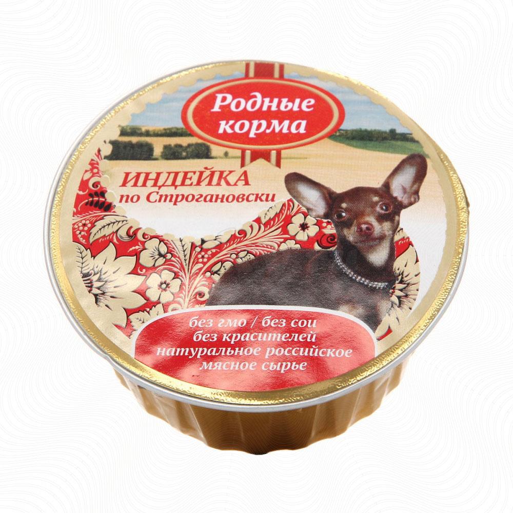 Консервы для собак Родные корма Индейка по Строгановски, 125 г60237В рацион домашнего любимца нужно обязательно включать консервированный корм, ведь его главные достоинства - высокая калорийность и питательная ценность. Консервы лучше усваиваются, чем сухие корма. Также важно, что животные, имеющие в рационе консервированный корм, получают больше влаги. Полнорационный консервированный корм Родные корма Индейка по Строгановски идеально подойдет вашему любимцу. Консервы приготовлены из натурального российского мяса. Не содержат сои, консервантов, красителей, ароматизаторов и генномодифицированных продуктов. Состав: мясо индейки, мясо птицы, мясопродукты, натуральная желирующая добавка, злаки( не более 2%),растительное масло, соль,вода. Пищевая ценность в 100 г: 8% протеин, 6% жир, 0,2% клетчатка, 2% зола, 4% углеводы, влага - до 80%. Энергетическая ценность: 102 кКал. Вес: 125 г. Товар сертифицирован.
