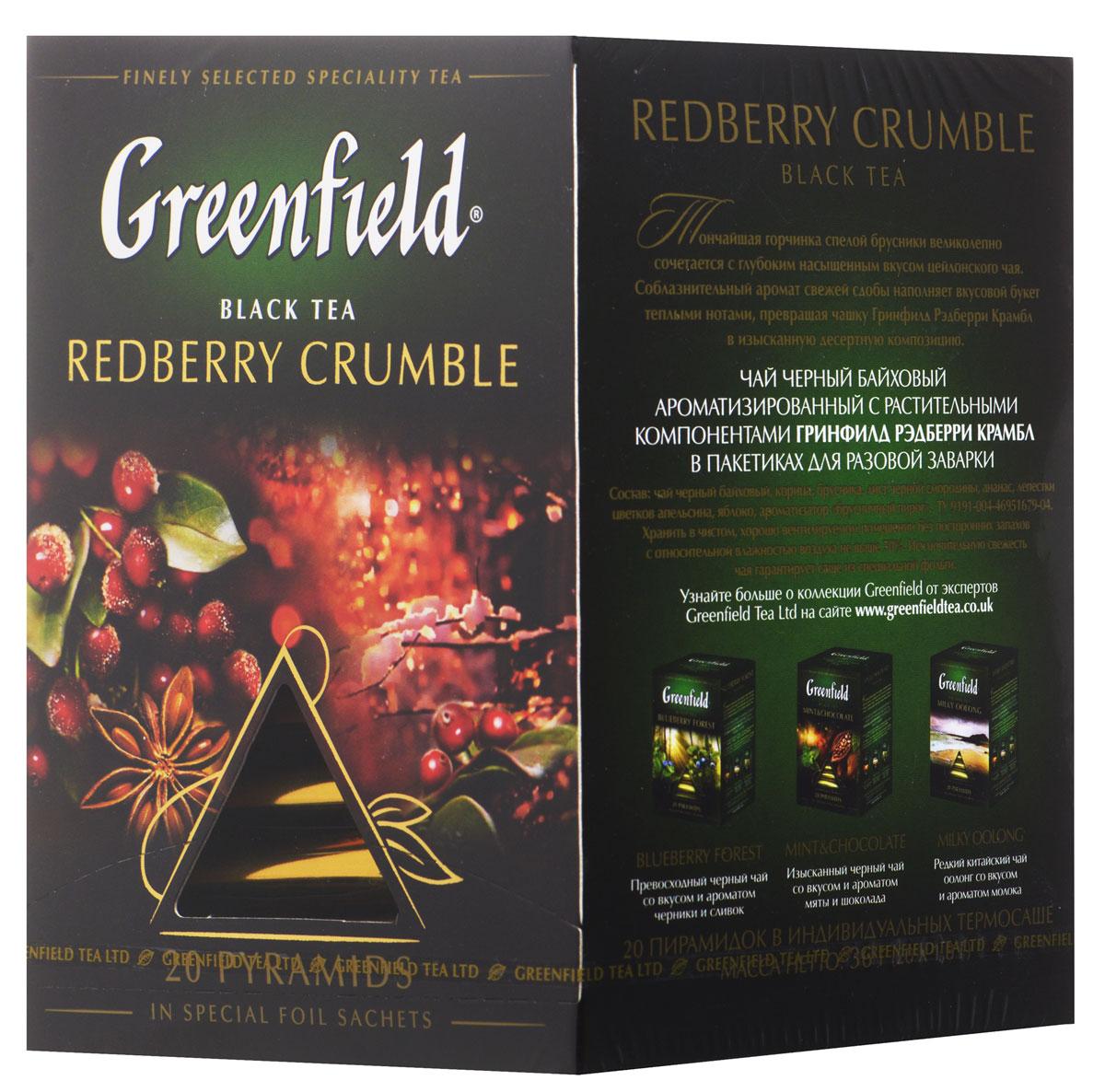 Greenfield Redberry Crumble черный чай в пирамидках, 20 шт1134-08Greenfield Redberry Crumble - черный чай с брусникой в пирамидках. Тончайшая горчинка спелой брусники великолепно сочетается с глубоким насыщенным вкусом цейлонского чая. Соблазнительный аромат свежей сдобы наполняет вкусовой букет теплыми нотами, превращая чашку чая Redberry Crumble в изысканную десертную композицию.
