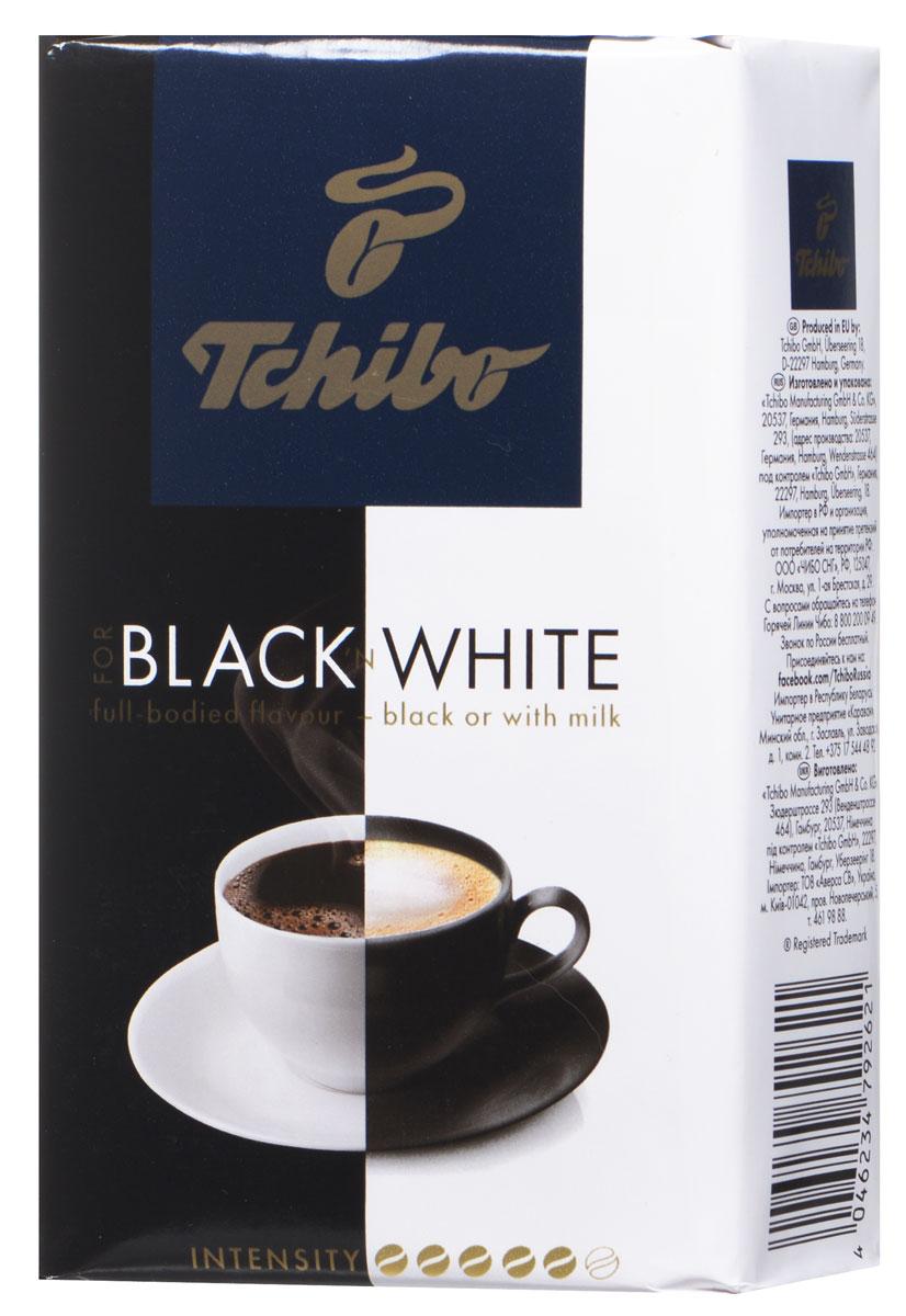 Tchibo Black and White кофе молотый, 250 г