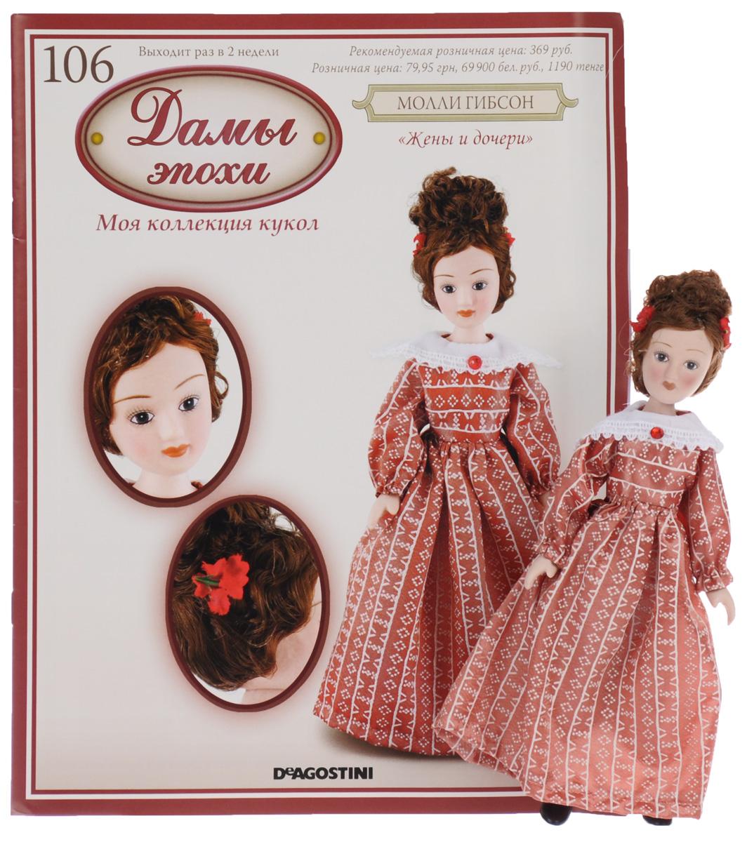 Журнал Дамы эпохи. Моя коллекция кукол №106DAMES106Журнальная серия Дамы эпохи. Моя коллекция кукол будет интересна всем людям, увлекающимся костюмами героинь величайших романов всех времен и народов, коллекционированием кукол. К каждому выпуску прилагается коллекционная фарфоровая кукла, изготовленная по мотивам великих литературных произведений. Каждая кукла представлена в образе героини всемирно известного романа, которая с точностью воссоздает и отражает эпоху, к которой принадлежит. К данному выпуску прилагается кукла ручной работы в образе Молли Гибсон, героини романа Элизабет Гаскелл Жены и дочери. Кукла упакована в коробку. Высота куклы: 19 см. Категория 16+.