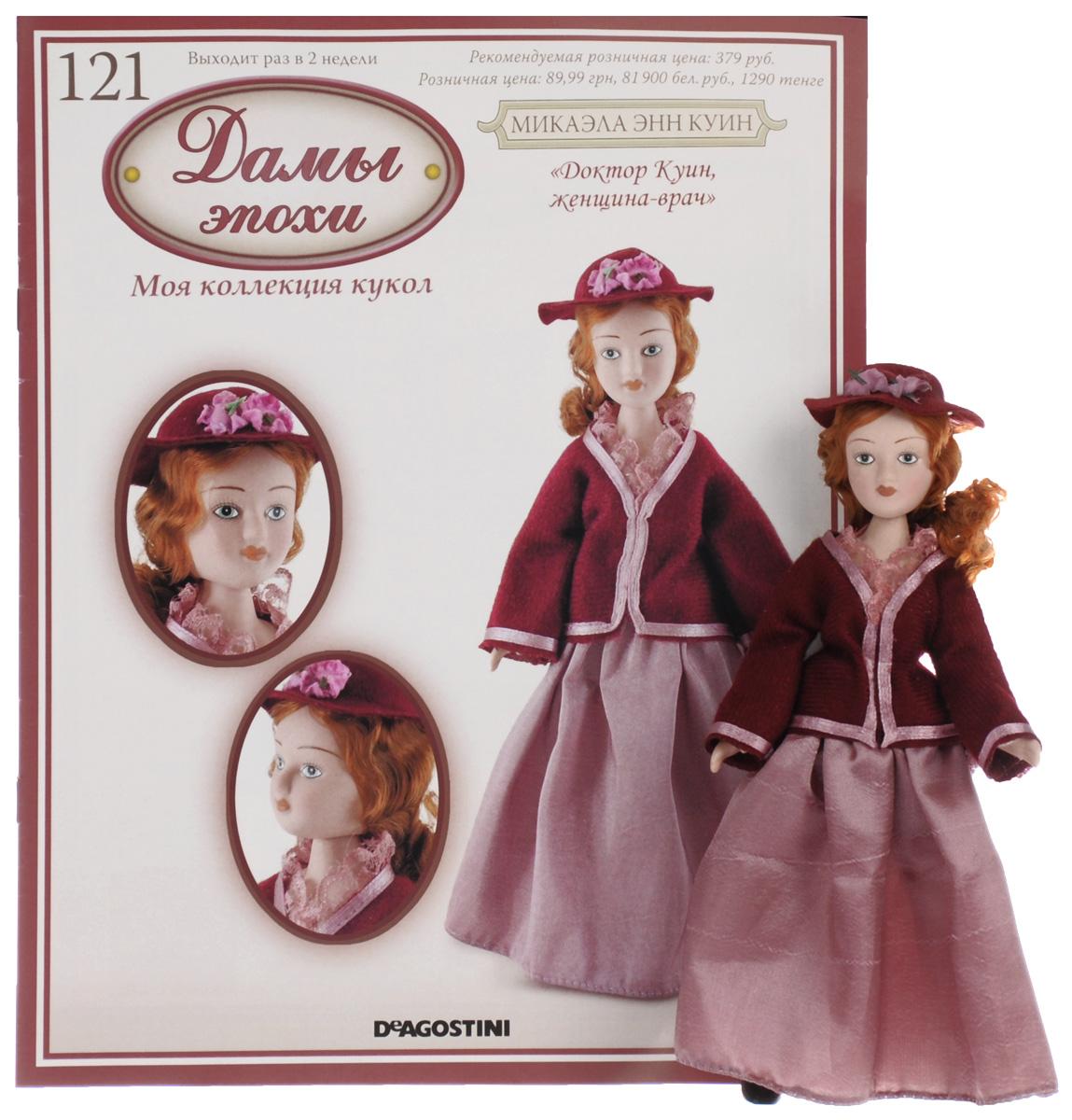 Журнал Дамы эпохи. Моя коллекция кукол №121DAMES121Журнальная серия Дамы эпохи. Моя коллекция кукол будет интересна всем людям, увлекающимся костюмами героинь величайших романов всех времен и народов, коллекционированием кукол. К каждому выпуску прилагается коллекционная фарфоровая кукла, изготовленная по мотивам великих литературных произведений. Каждая кукла представлена в образе героини всемирно известного романа, которая с точностью воссоздает и отражает эпоху, к которой принадлежит. К данному выпуску прилагается кукла ручной работы в образе Микаэлы Энн Куин, героини драматического телесериала Доктор Куин, женщина-врач. Кукла упакована в коробку. Высота куклы: 19 см. Категория 16+.