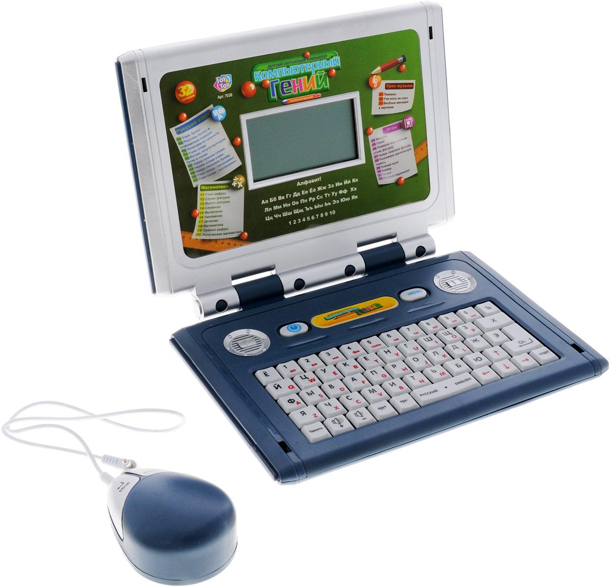 Joy Toy Компьютер обучающий Компьютерный гений цвет голубой 1095704