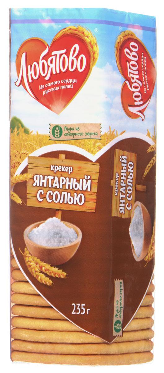 Любятово Янтарный с солью крекер, 235 г1481Любятово Янтарный с солью - нежный янтарный крекер с солью. Мука изготовлена из отборного зерна, благодаря чему получается неповторимый вкус этого продукта. Срок годности: 9 месяцев