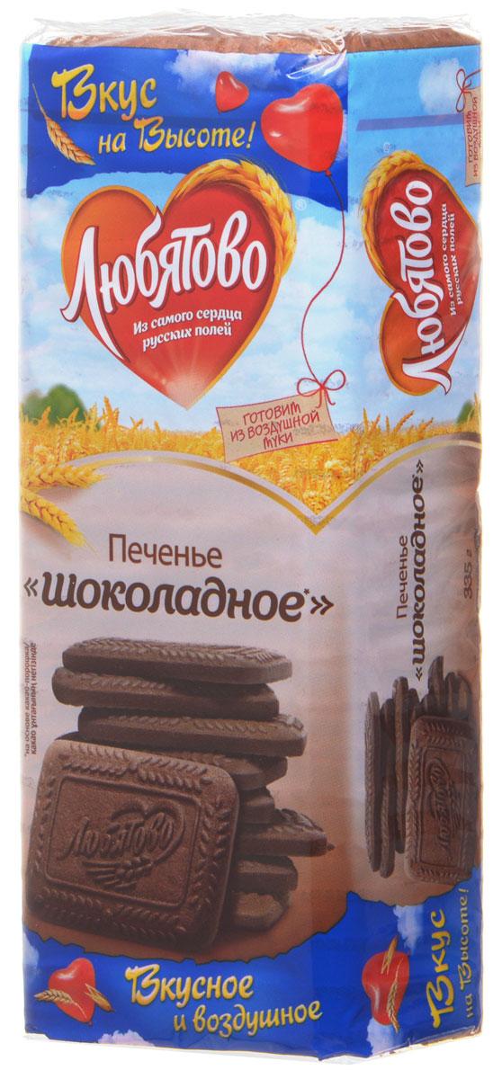 Любятово Печенье Шоколадное, 335 г1528Сахарное печенье Любятово Шоколадное с фирменным шоколадным вкусом послужит отличным лакомством к чашечке чая и подарит силы и энергию в течение дня.