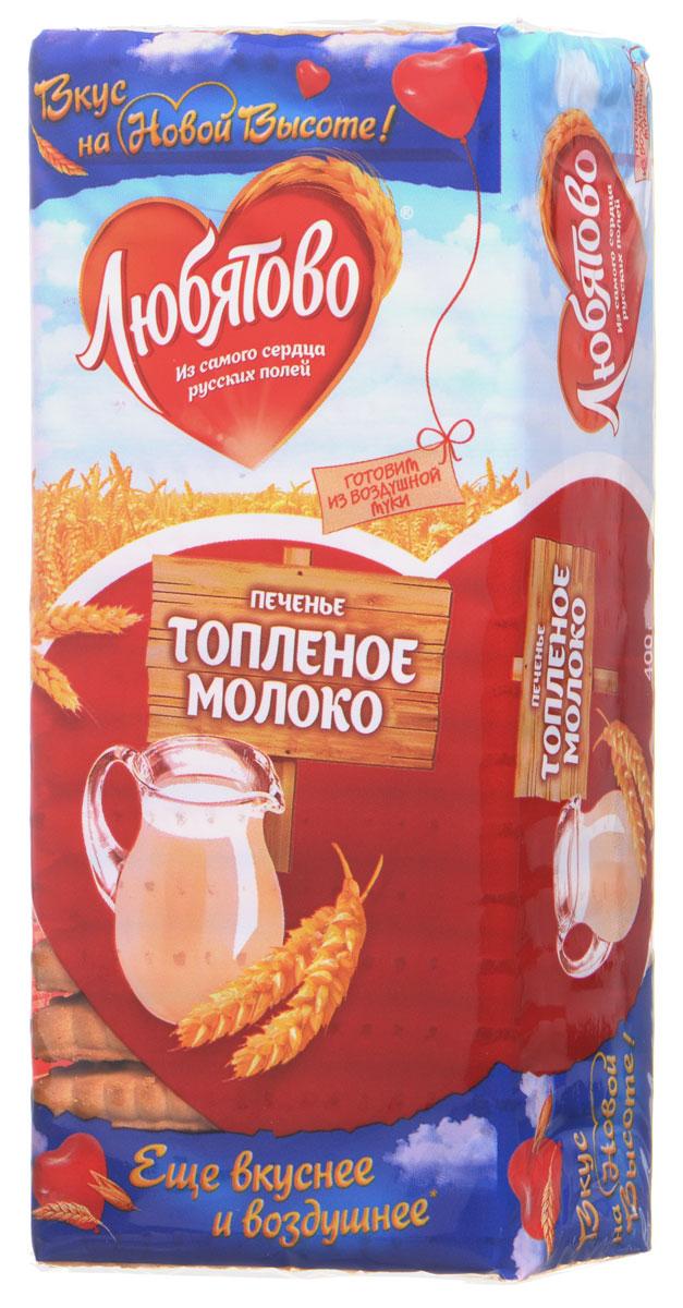 Любятово Топленое молоко печенье, 400 г1482Любятово Топленое молоко - это превосходное сахарное печенье со вкусом топленого молока по улучшенному рецепту. Срок годности: 9 месяцев