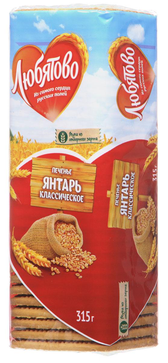 Любятово Янтарь. Классическое печенье, 315 г1530Любятово Янтарь. Классическое - сахарное печенье изготовленное по классической рецептуре. Мука изготовлена из отборного зерна, благодаря чему получается неповторимый вкус этого продукта. Срок годности: 9 месяцев